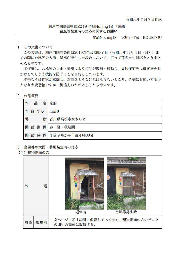 周辺住民への台風対策周知書類の作成(一部)